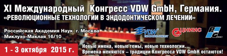 XI Международный Конгресс VDW GmbH (Германия)  Революционные технологии в эндодонтическом лечении (1 - 3 октября 2015 года, Москва) width=
