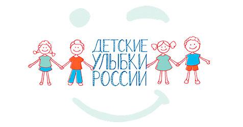 Детские улыбки России