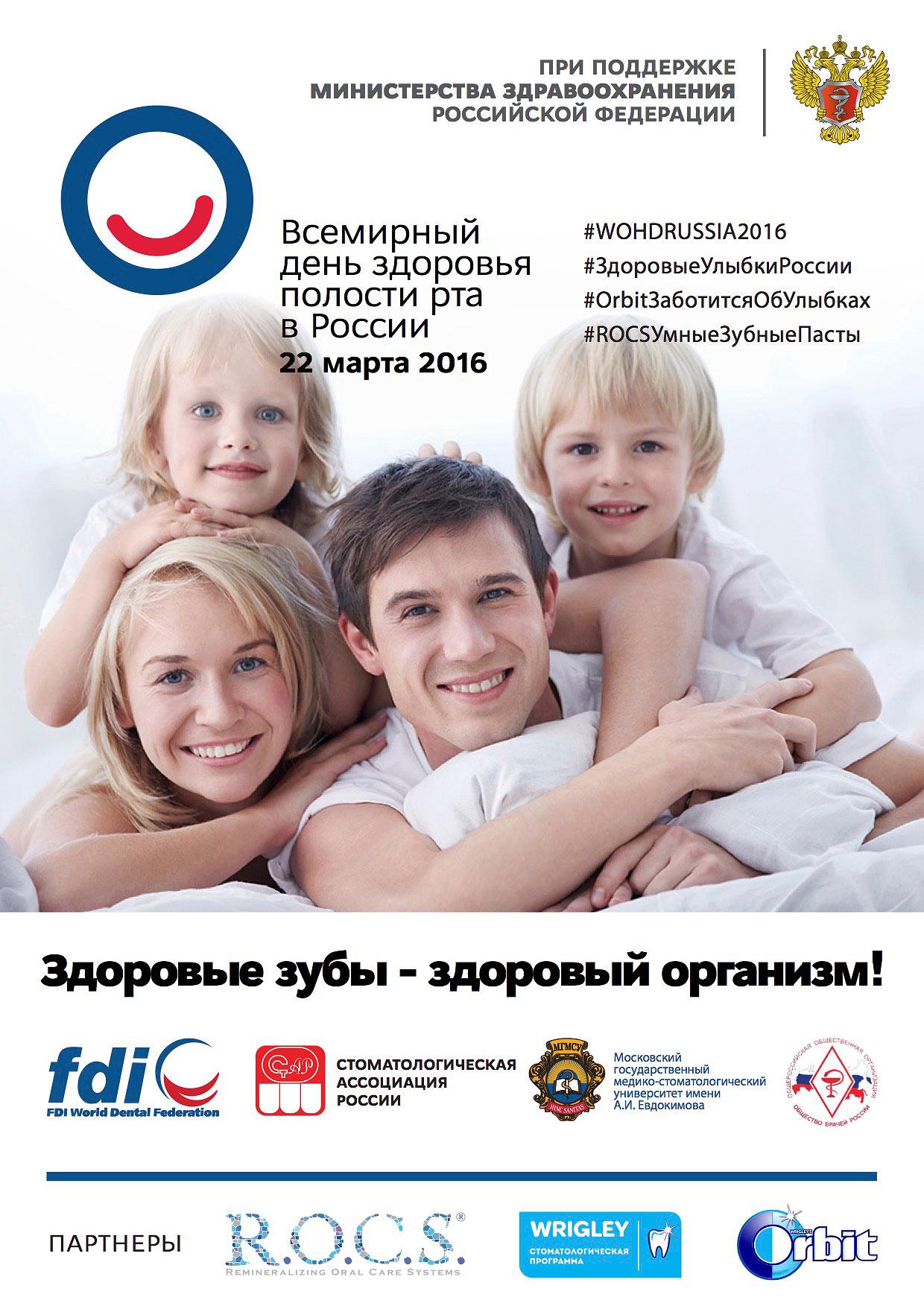 тема всемирного дня здоровья в 2016 году