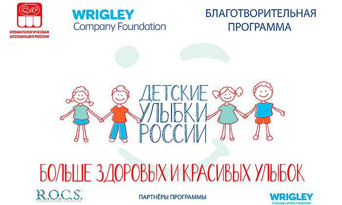 Благотворительная Программа «Детские улыбки России»