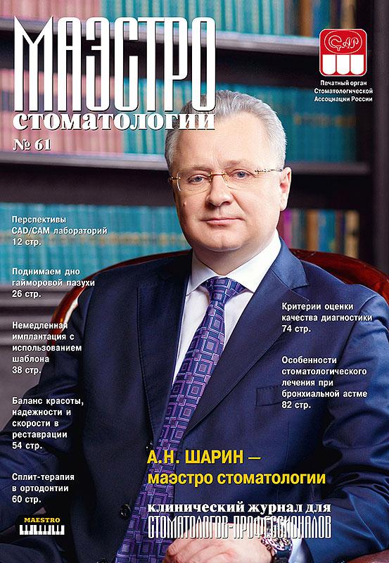 Журнал «Маэстро Стоматологии» № 1 (61) 2016