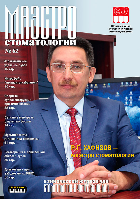 Журнал «Маэстро Стоматологии» № 2 (62) 2016