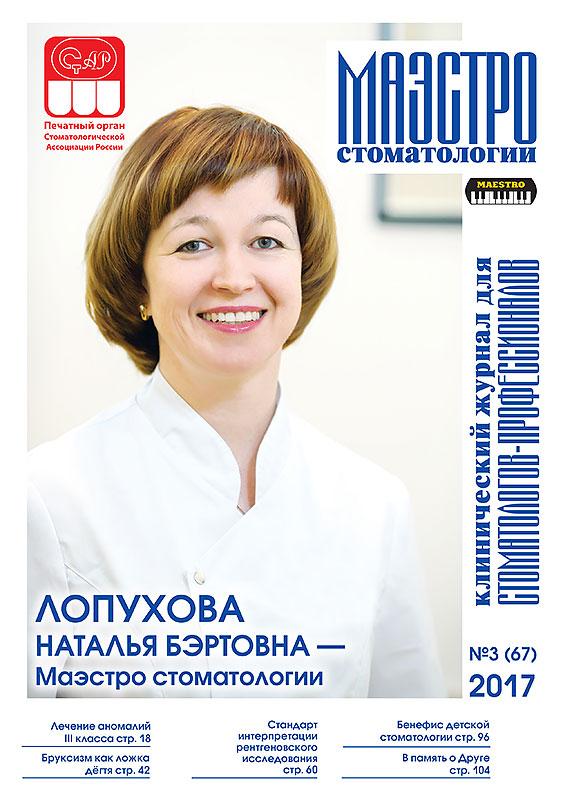 Маэстро стоматологии, №3 (67) 2017