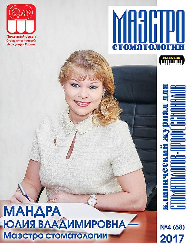 Маэстро стоматологии, №4 (68) 2017