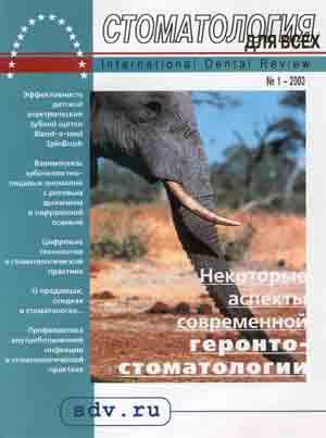 перечень журналов для стоматологии ближайшие годы, Европе